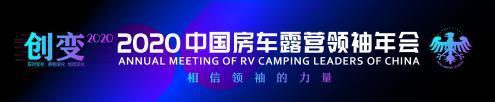 2020中国房车棋牌游戏十大排行领袖年会
