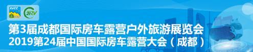 第24届中国(成都)国际房车棋牌游戏十大排行大会