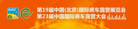 第19届中国(北京)国际房车棋牌游戏十大排行展览会