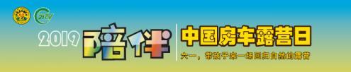 2019 6·6中国房车棋牌游戏十大排行日