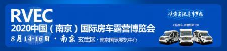 2020中国(南京)国际房车棋牌游戏十大排行博览会
