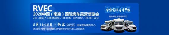 2020中国(南京)国际房车露营博览会
