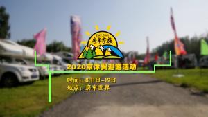 房车家族2020京津翼巡游活动