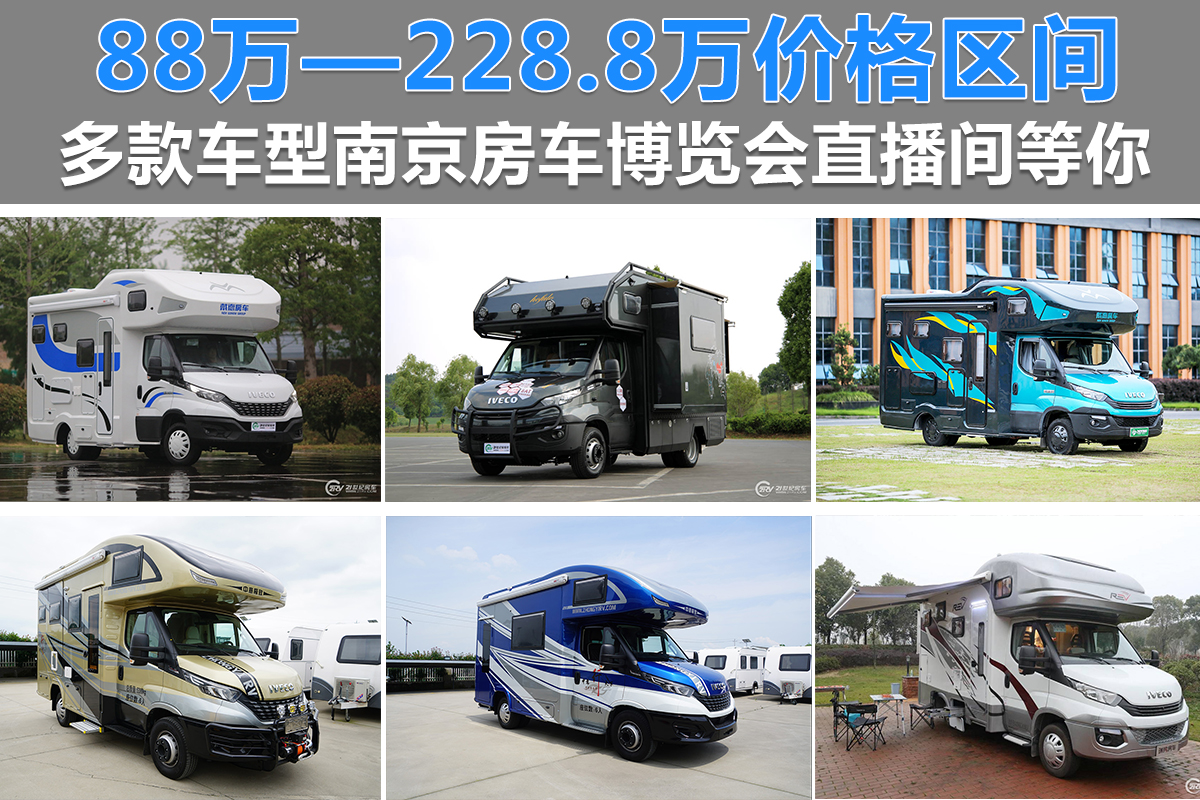 多款进口依维柯New Daily 国六车型南京展现场直播