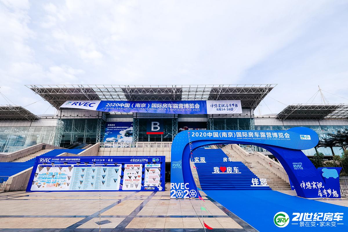 2020中国(南京)国际房车露营博览会开幕!33款新车首发