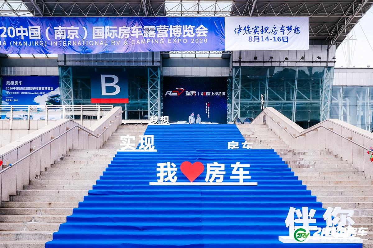 2020南京国际房车露营博览会持续火热 次日成交152台