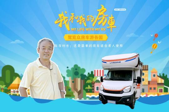 驾览众房车游亚欧各国 车友村长:还是简单的房车适合老年人使用