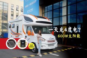 定制版房车超强电力配置,600W太阳能一天能充4度电?