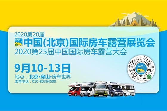 第20届中国(北京)国际房车露营展览会暨2020第25届中国国际房车露营大会