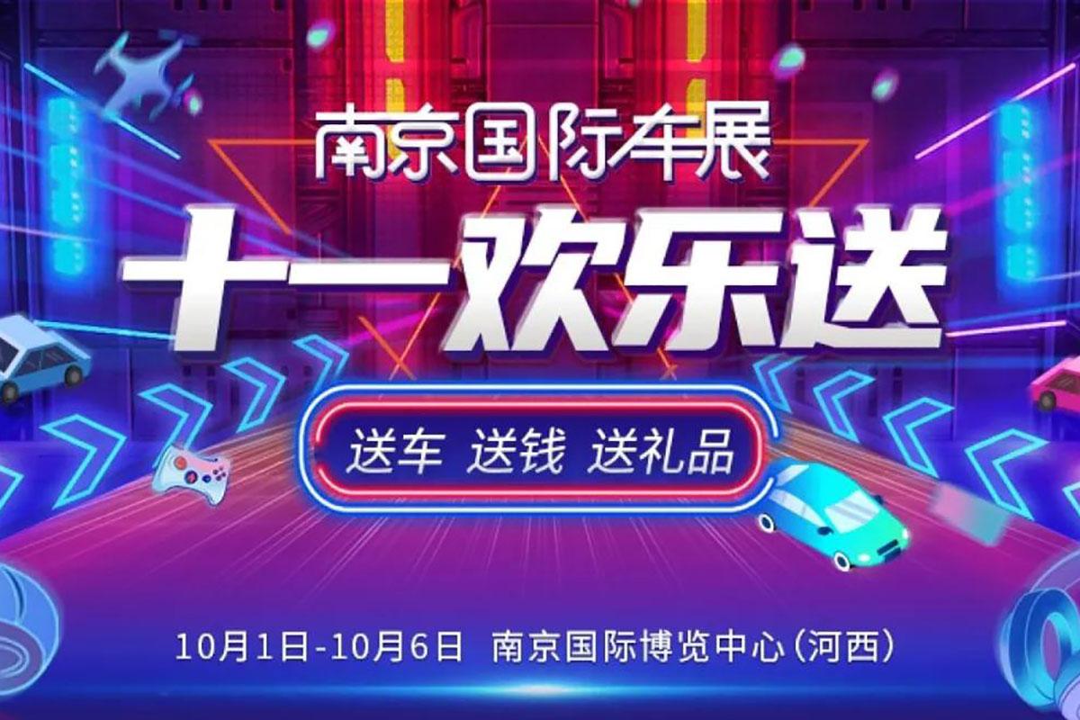 2020(第十九届)南京国际车展门票正式开售