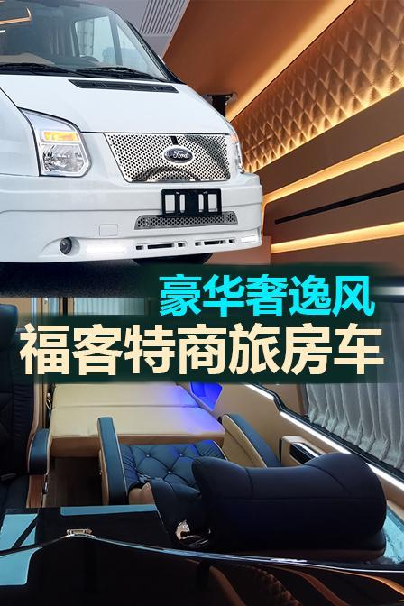 9月10-13日北京房车展览会:福客特多款车型参展