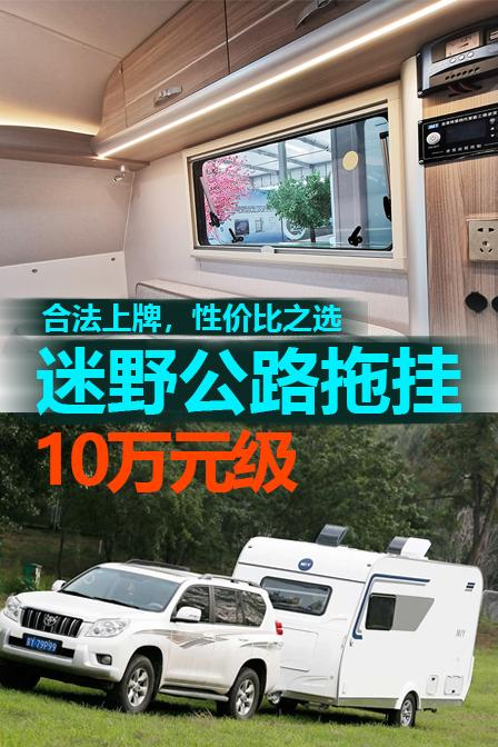 9月10-13日北京房车展览会:迷野多款拖挂参展