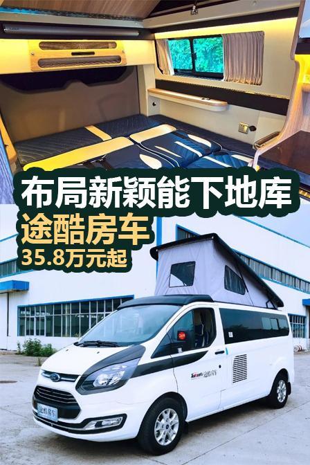 9月10-13日北京房车展览会:途酷房车参展