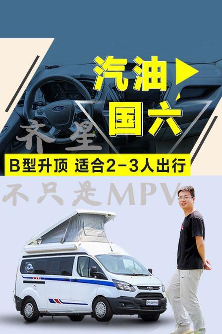 国六汽油B型房车 带升顶适合2-3人出行 不只是MPV!