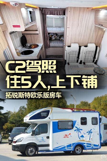 C2能开的房车 上下铺设计能住5人 售价47.8万