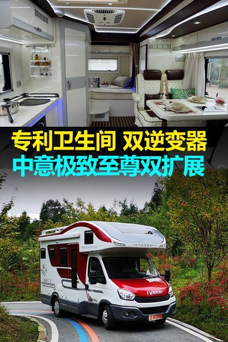 专利卫生间 双逆变器 双电路控制系统 2020款中意极致双拓展房车