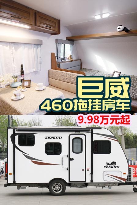 9月10-13日北京房车展览会:巨威两款车型参展