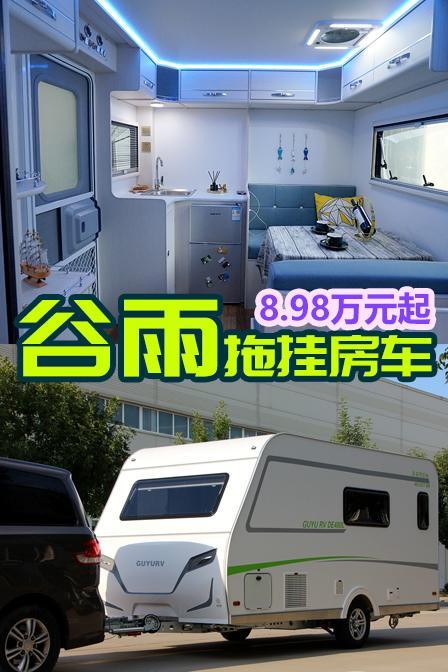 9月10-13日北京房车展览会:谷雨多款拖挂参展