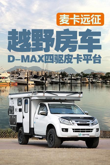 9月10-13日北京房车展览会:麦卡两款车型参展