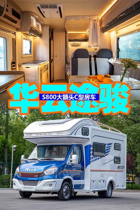 9月10-13日北京房车展览会:华云两款车型参展