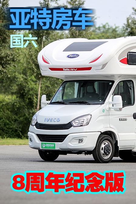 9月10-13日北京房车展览会:亚特多款车型参展