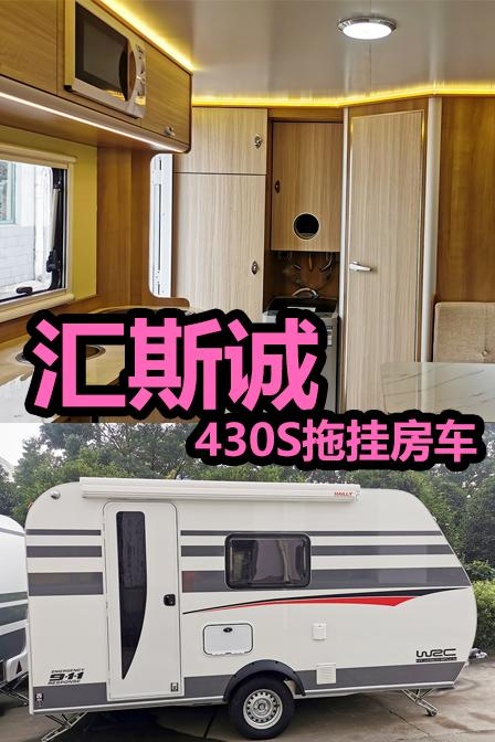9月10-13日北京房车展览会:汇斯诚拖挂房车参展