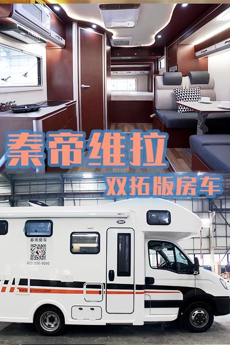 9月10-13日北京房车展览会:秦帝两款车型参展
