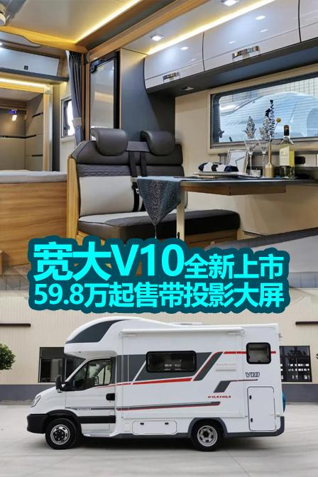 59.8万起售带投影大屏 宽大V10全新上市