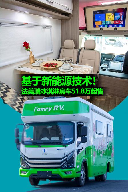 基于新能源技术! 法美瑞冰淇淋房车51.8万起售