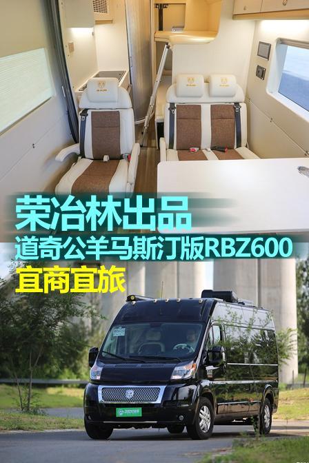 V6发动机/商旅兼备 荣冶林道奇公羊马斯汀版RBZ600实拍