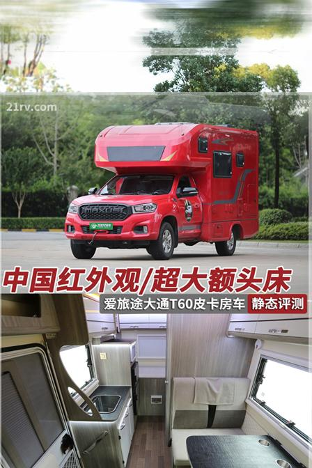 中国红外观 超大额头床 爱旅途大通皮卡房车静态评测