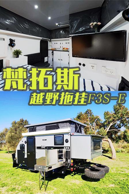 9月10-13日北京房车展览会:梵拓斯房车参展