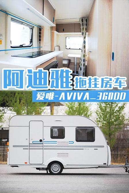 9月10-13日阿迪雅自行拖挂全系亮相北京房车展