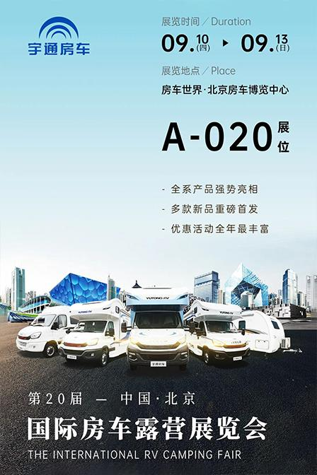 9月10-13日北京房车展览会:宇通多款车型参展