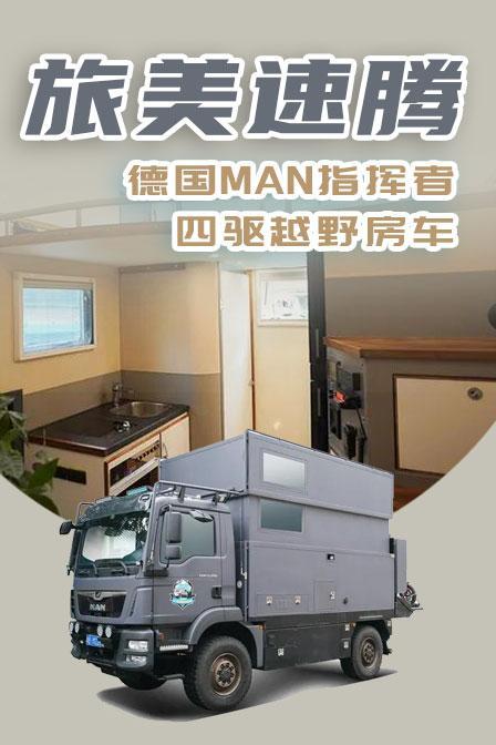 9月10-13日北京房车展览会:旅美速腾房车参展