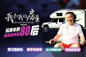 80后哪有时间玩房车?新手开房车怎么适应?闲置的房车让父母享受快乐的退休生活