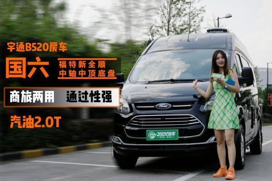 国六汽油新全顺B型房车,商旅两用通过性强,宇通B520房车