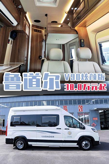 9月10-13日北京房车展览会:鲁道尔多款车型参展