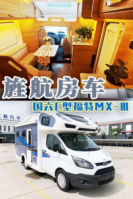 9月10-13日北京房车展览会:旌航多款车型参展