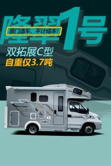 隆翠-2020款LC-01S