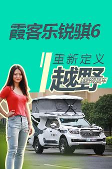 霞客乐-锐骐6 SUC旗舰版