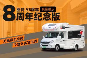 干湿分离卫生间,支持能源包选择,亚特8周年纪念版Y8房车视频展示