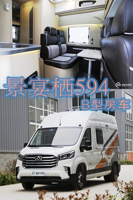 9月10-13日北京房车展览会:景宴多款车型参展