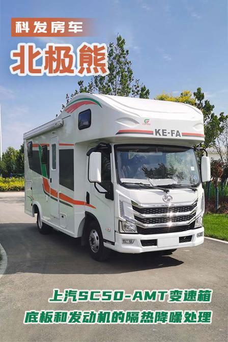 9月10-13日北京房车展览会:科发房车参展