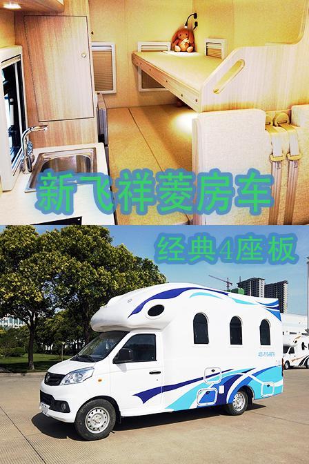 9月10-13日北京房车展览会:新飞多款车型参展