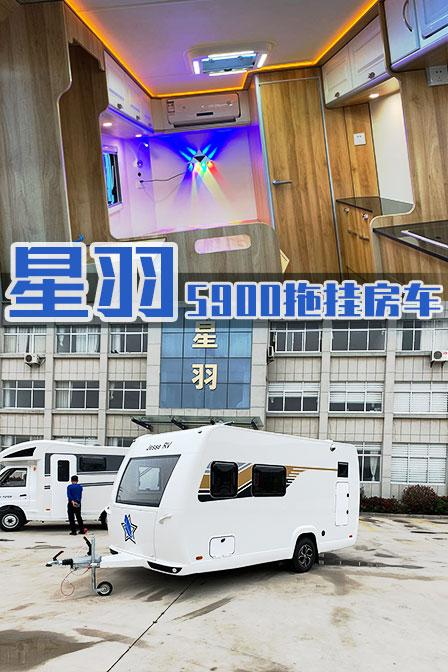 9月10-13日北京房车展览会:星羽多款车型参展