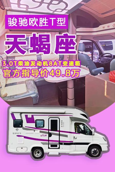 9月10-13日北京房车展览会:骏驰天蝎座参展