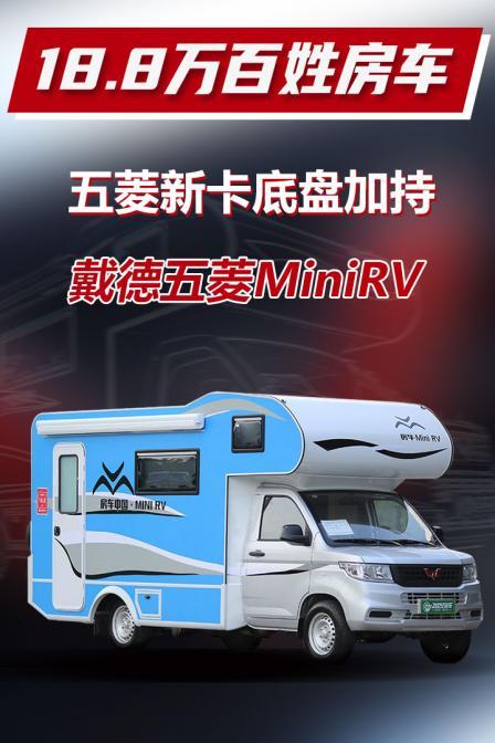 五菱底盘国六汽油,15.8万起适合一家三口,戴德五菱MiniRV