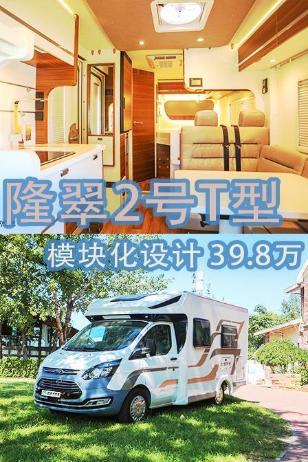 首发39.8万元!隆翠2号福特T型房车亮相北京国际房车展