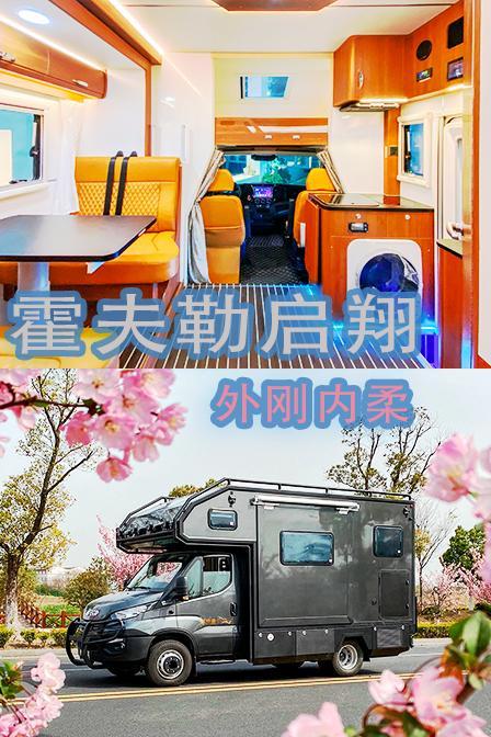 9月10-13日北京房车展览会:霍夫勒多款房车参展
